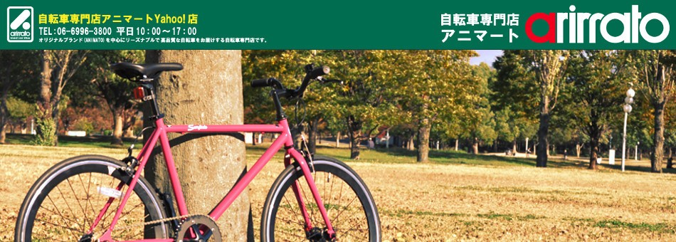 リーズナブルで高品質な自転車をお届けする自転車専門店
