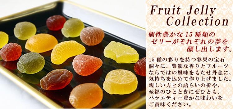 彩果の宝石 まるでフルーツの宝石みたい!