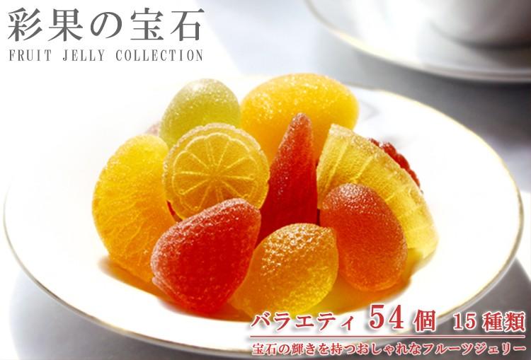 彩果の宝石 キラリと輝くジュエリーのようなお菓子 フルーツゼリー 彩果の宝石54個入り2100円