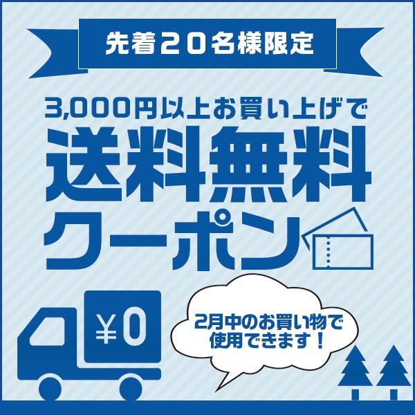 埼玉県物産観光協会公式SHOPで使える送料無料クーポンです。