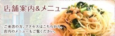 店舗案内&メニュー