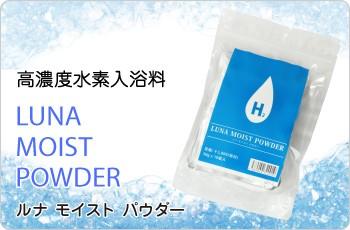 水素入浴剤・ルナ