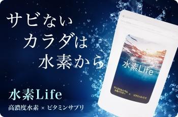 水素サプリ・水素Life