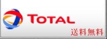 トタル TOTALエンジンオイル