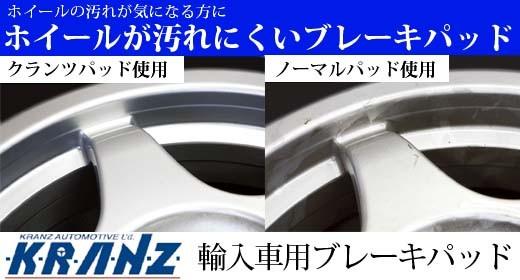ホイールの汚れないブレーキパッド 輸入車用クランツジガ