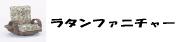 【ホームユーザーラタン】