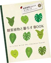 観葉植物と暮らすBOOK