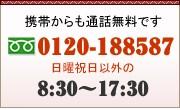 携帯からも通話無料です。 0120-188578 日曜祝日以外の8:30〜17:30