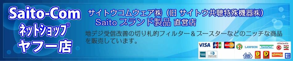 サイトウコムウェア(株) 直販サイト