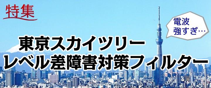 【東京スカイツリー障害対策フィルター】