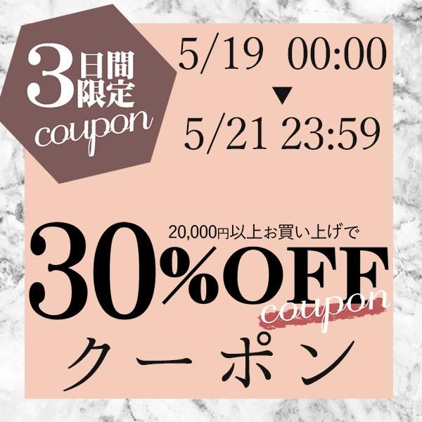 店内全商品対象【30%OFF】クーポン!