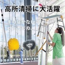 プロが使用する高所のお掃除アイテム。隅々まできっちりお掃除します!