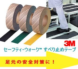 作業場、階段などの安全対策に。スリーエムすべり止めテープ
