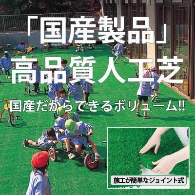 静電気を防止する放電チョップ付きの人工芝。施工が簡単なジョイント式です。