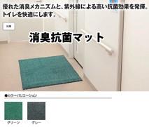 優れた消臭メカニズムと、紫外線による高い抗菌効果を発揮。トイレに最適の消臭抗菌玄関マット