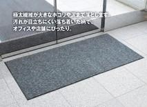 極太繊維が大きなホコリや泥まで落とします。汚れが目立ちにくい落ち着いた柄で、オフィスや店舗にぴったりの玄関マット。
