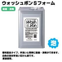 手洗い用白色の泡状石けん液 同時に殺菌・消毒!18kg