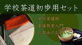 学校茶道初歩用セット
