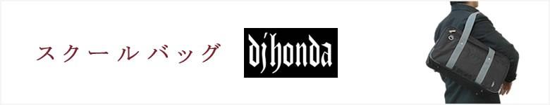 djhonda ディージェーホンダ