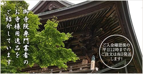 御寺院専門業者のお寺様用逸品をご紹介しています 平日12時までのご注文は当日発送します!