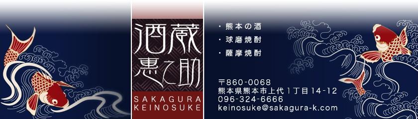 熊本の清酒・球磨焼酎・鹿児島焼酎の専門店