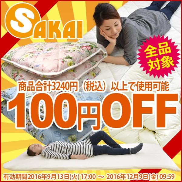 【全品対象】100円OFFクーポン!【ふとん工場サカイ】