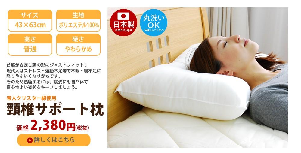 頸椎サポート枕