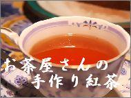 紅茶・国産・甘い
