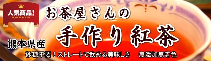 国産,紅茶,熊本県,安心安全,無添加,無着色