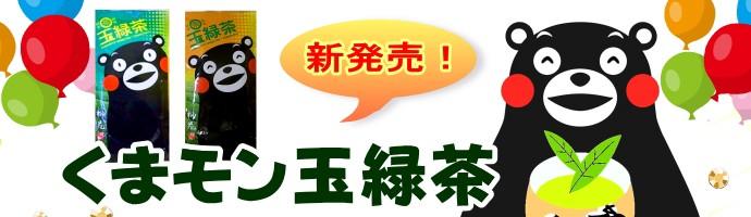 くまモン,ゆるキャラ,熊本産,新発売