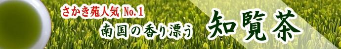 知覧茶・新茶・人気商品