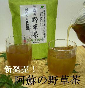 阿蘇の野草茶・国産・健康茶・はと麦・コーン茶・ドクダミ