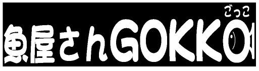 魚屋さんGOKKOヤフーショップ ロゴ