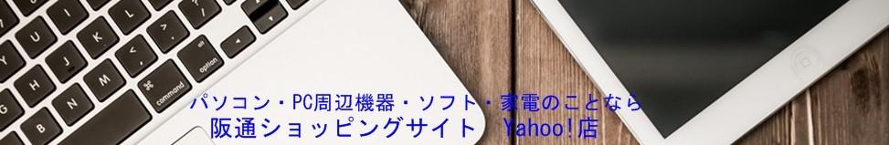 阪通ショッピングサイトYahoo!店