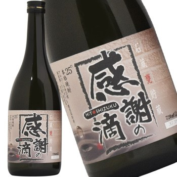 感謝の一滴(ひとしずく) 黒麹 25° 720ml (芋焼酎)