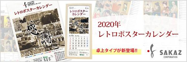レトロカレンダー