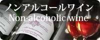 ノンアルコールワイン