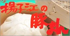 揚子江の豚まん