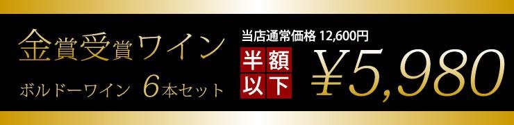 金賞6本バナー1
