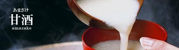 お子様でも飲める米麹の甘酒で免疫力をUP!砂糖不使用で美容と健康にもGOOD!◇冷凍庫の常備品◇