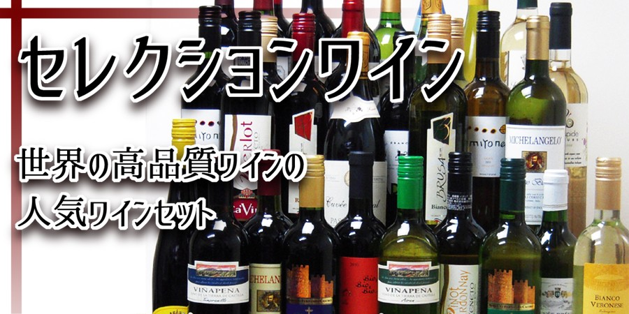セレクションワイン 贈り物本舗じざけや