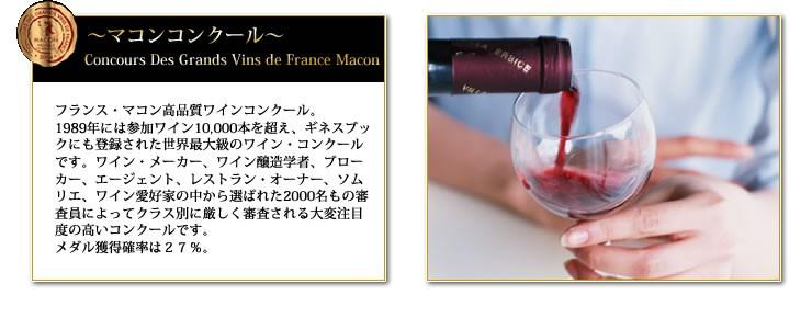 3大金賞ワイン