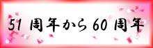 51周年〜60周年