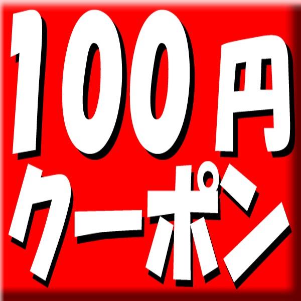 贈り物じざけや限定5000円以上で100円クーポン