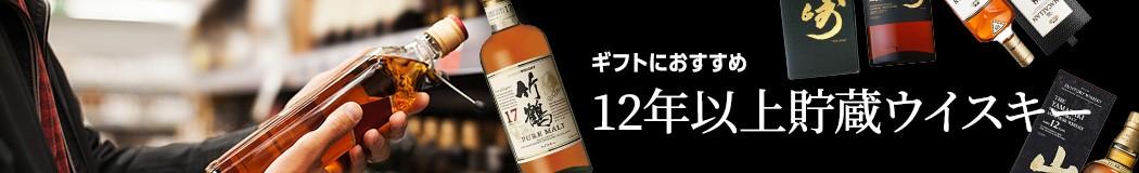 12年以上貯蔵ウイスキー