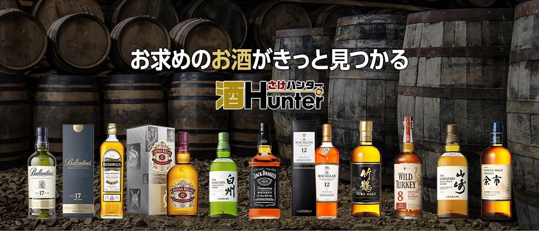 お求めのお酒がきっと見つかる 酒ハンター
