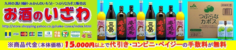 九州の酒と焼酎・みかんのいもうと・つぶらなカボス販売店