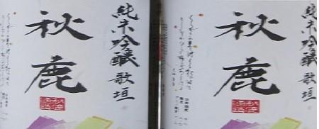 大阪で人気の地酒・秋鹿(あきしか)酒造、酒のにしだ