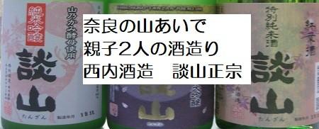 奈良・西内酒造(談山正宗)、酒のにしだ