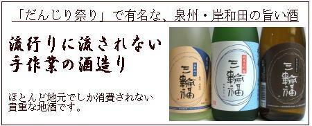 泉州岸和田・井坂酒造場・三輪福(みわふく)、酒のにしだ